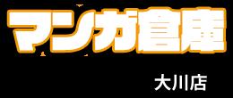 マンガ倉庫 大川店