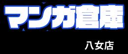 マンガ倉庫 八女店